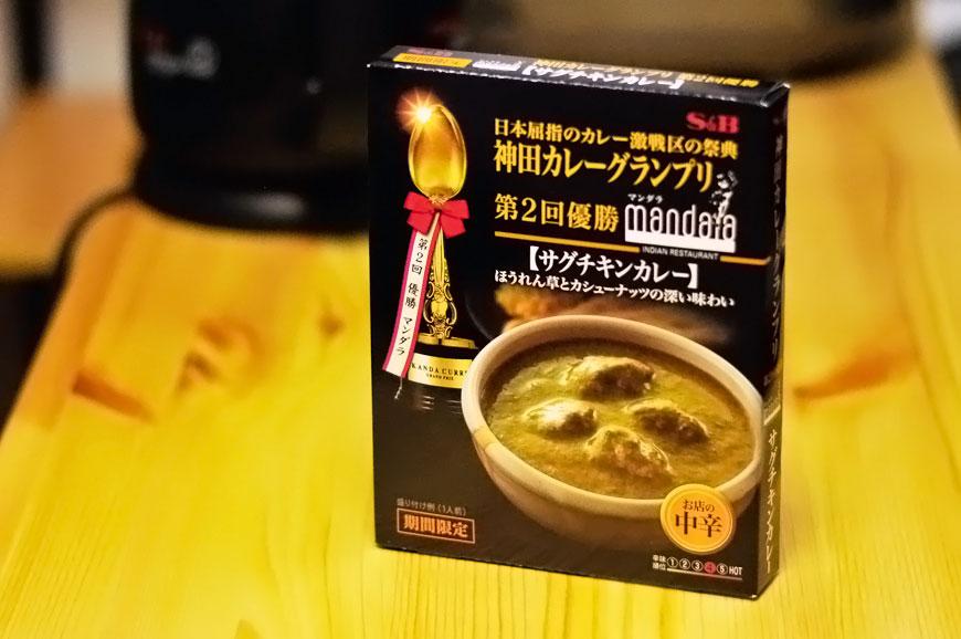 神田カレーグランプリ優勝 mandara サグチキンカレー
