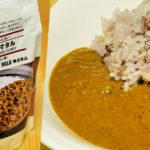 日本のご飯にとても合う味、無印のキーママタルカレー