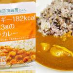 エネルギー182kcal塩分1.3gのチキンカレー