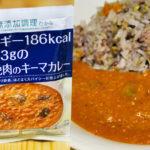 エネルギー186kcal 塩分1.3gのナスと挽肉のキーマカレー