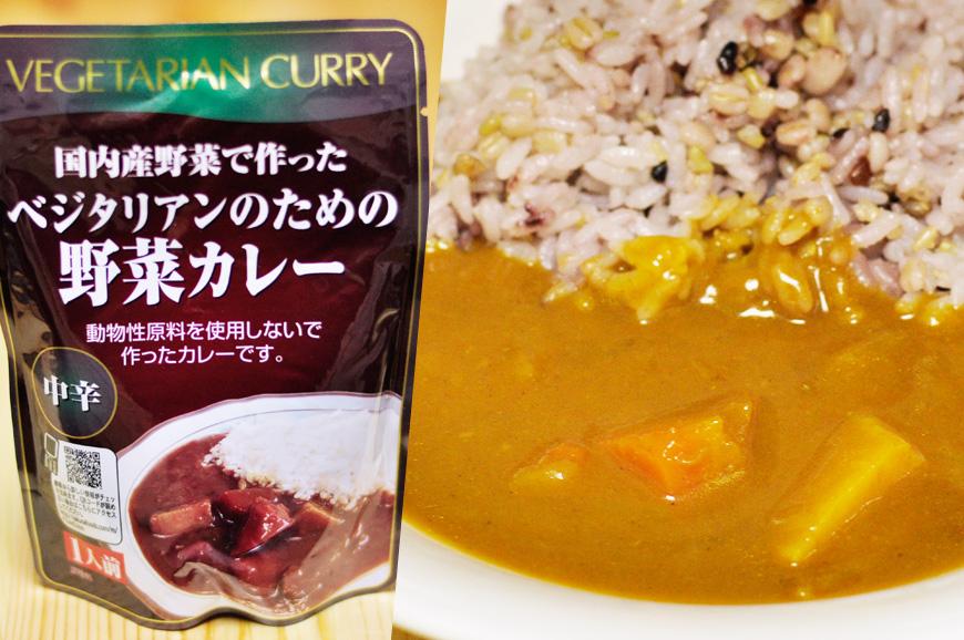 桜井食品のレトルトカレー、ベジタリアンのための野菜カレー