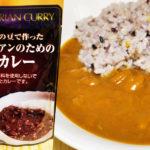 ベジタリアンのための豆カレー。桜井食品のレトルトカレー。