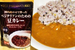 桜井食品 ベジタリアンのための豆カレー 200g