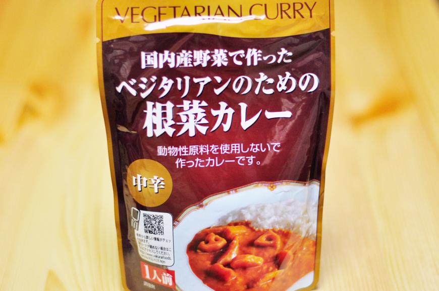 桜井食品 国内産野菜で作った ベジタリアンのための根菜カレー
