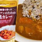 国内産野菜で作ったベジタリアンのための根菜レトルトカレー