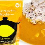 にしきやのレトルトカレー レモンペッパーチキンカレー