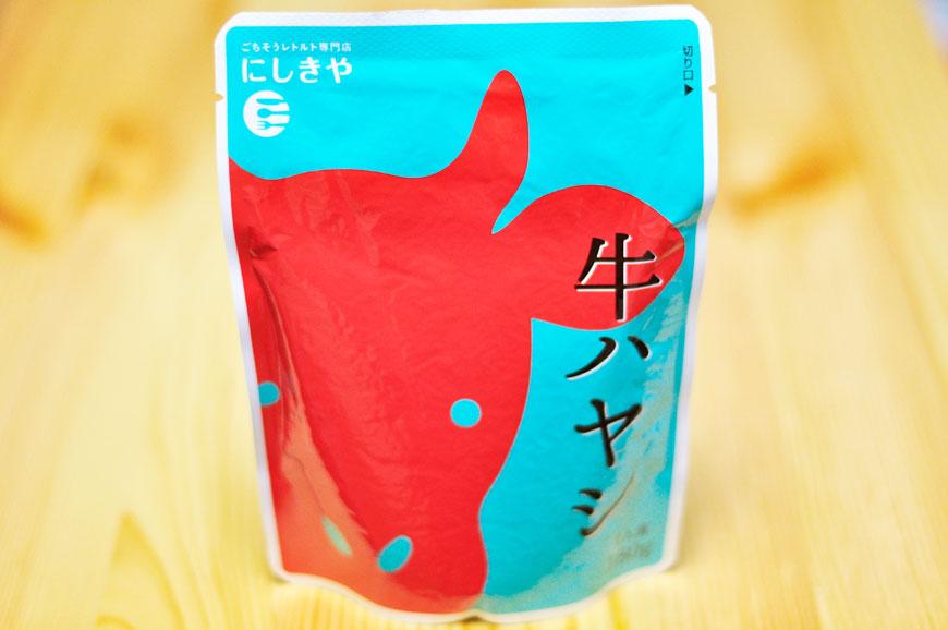 にしきやのレトルト 牛ハヤシ