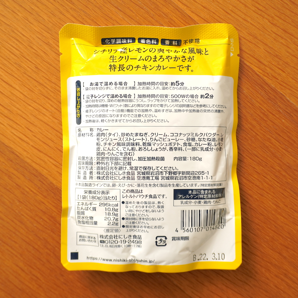 にしきや レトルトカレー レモンクリームチキンカレー