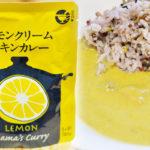 にしきやのレトルトカレー レモンクリームチキンカレー