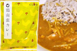 にしきやのレトルトカレー、鶏南蛮カレー