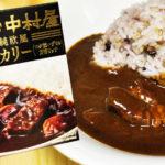 新宿中村屋 ビーフカリー コク深いデミの芳醇リッチ