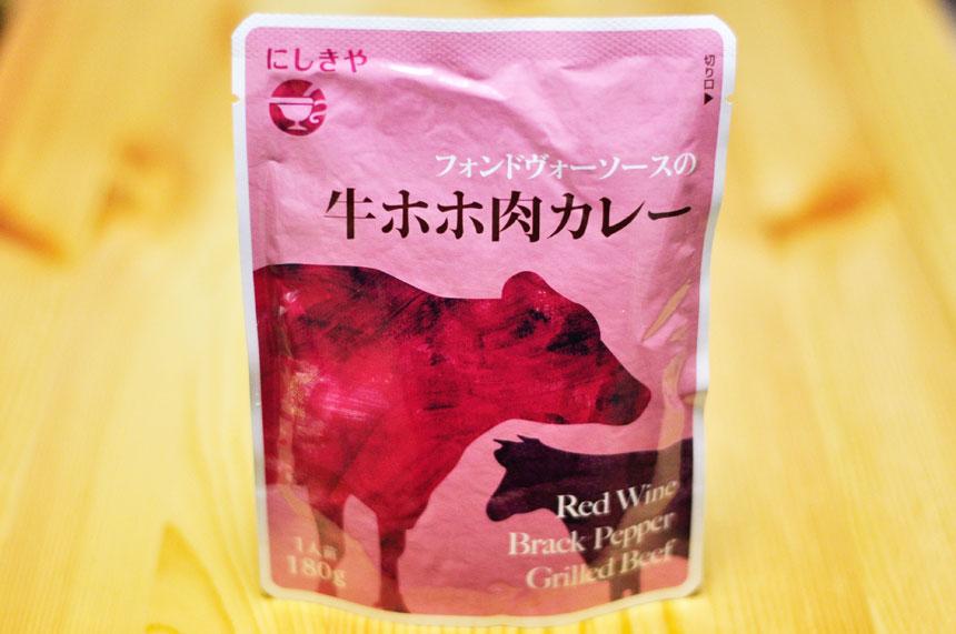 にしきや レトルトカレー フォンドヴォーソースの牛ホホ肉カレー