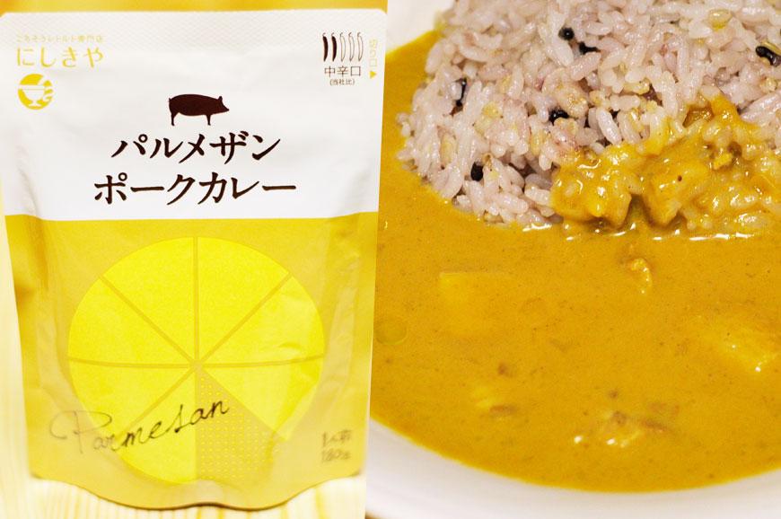 にしきやの無添加レトルトカレー パルメザンポークカレー