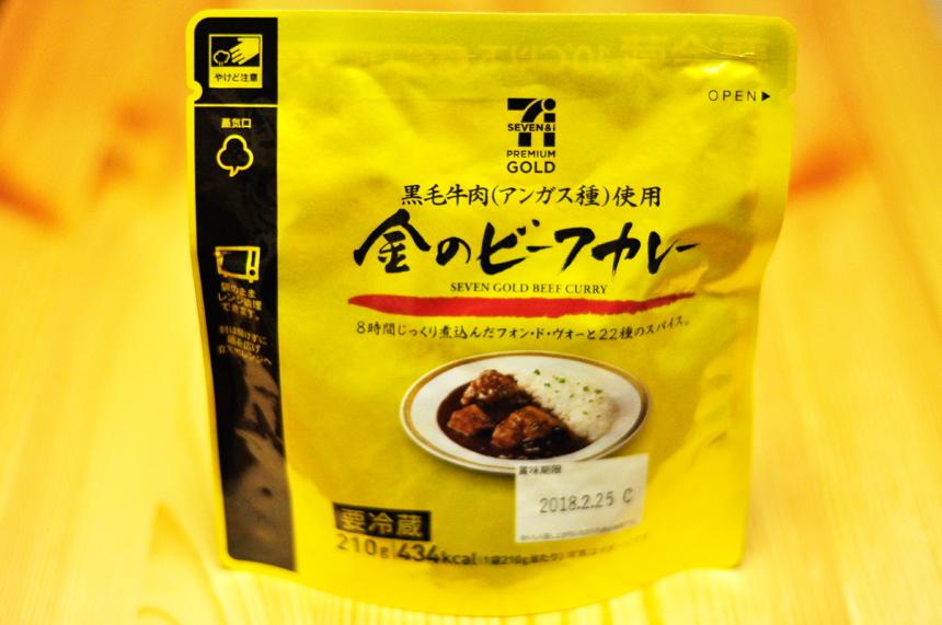 セブンイレブン 黒毛牛肉 金のビーフカレー  パッケージ