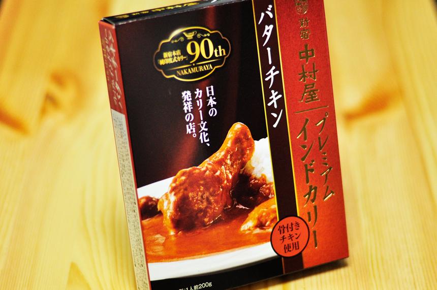 新宿中村屋 バターチキン プレミアムインドカリー パッケージ