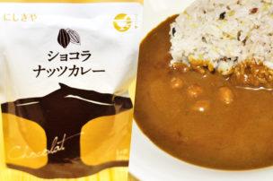 にしきや ショコラナッツカレー