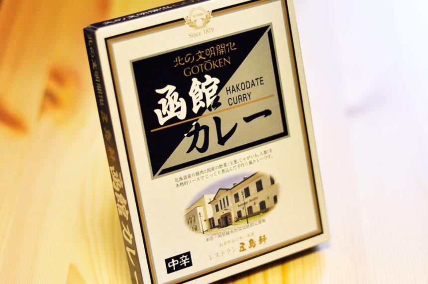 五島軒 函館カレー(中辛)海っぽいパッケージ