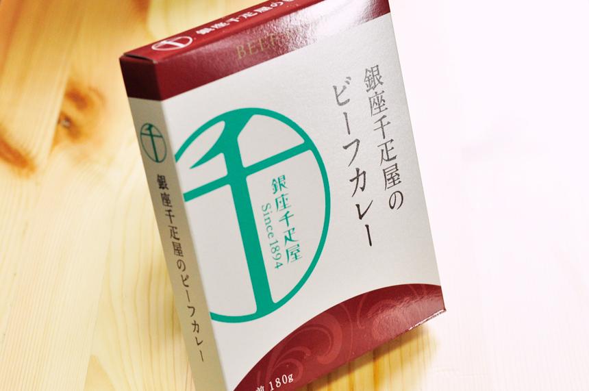 銀座千疋屋レトルトカレー  ビーフカレーのパッケージ