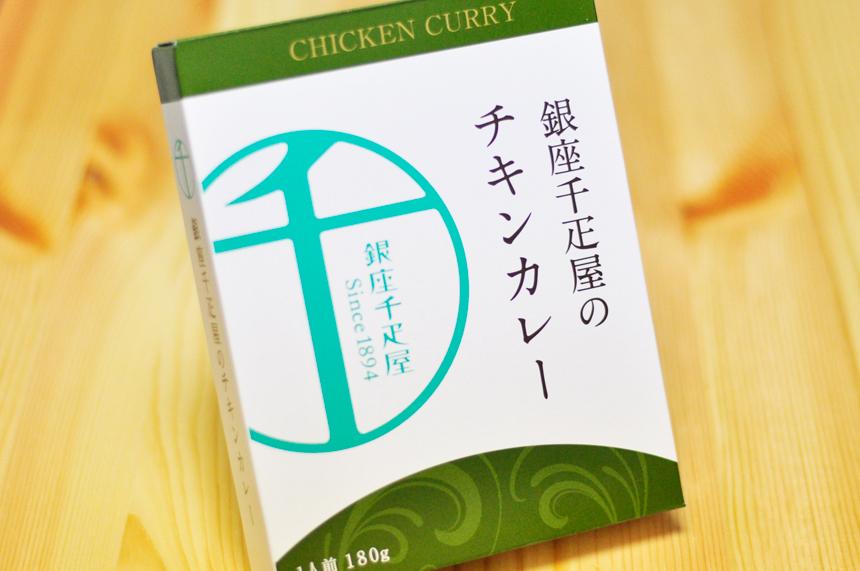 銀座千疋屋のチキンカレー グリーンのパッケージ