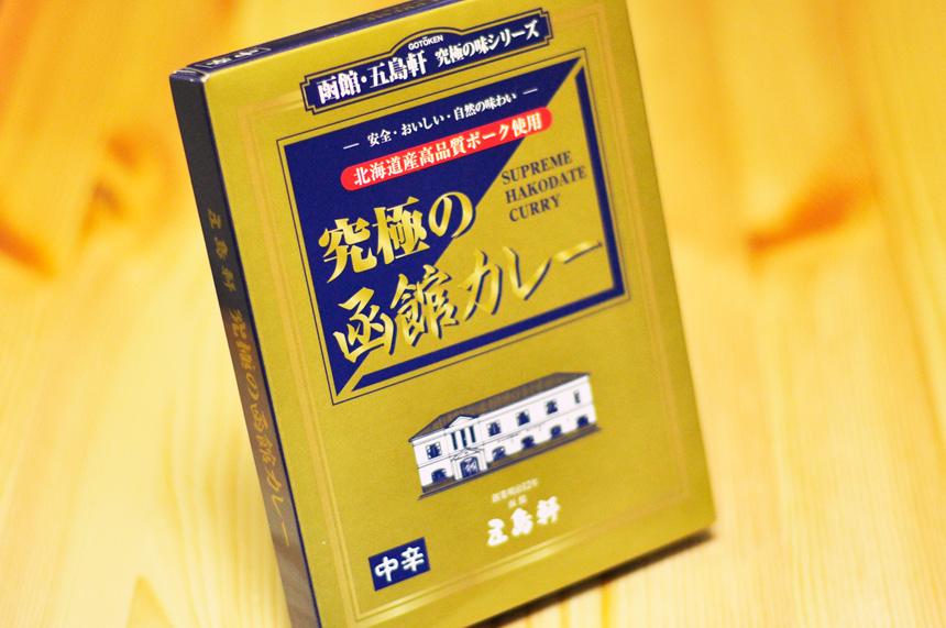 究極の函館カレー ゴールドのパッケージ
