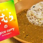 炭火焼肉たむらレトルトカレー Spice curry ちゃ〜