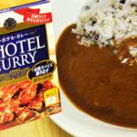 ハウス食品 レトルトカレー ザ・ホテル・カレー 香りの中辛