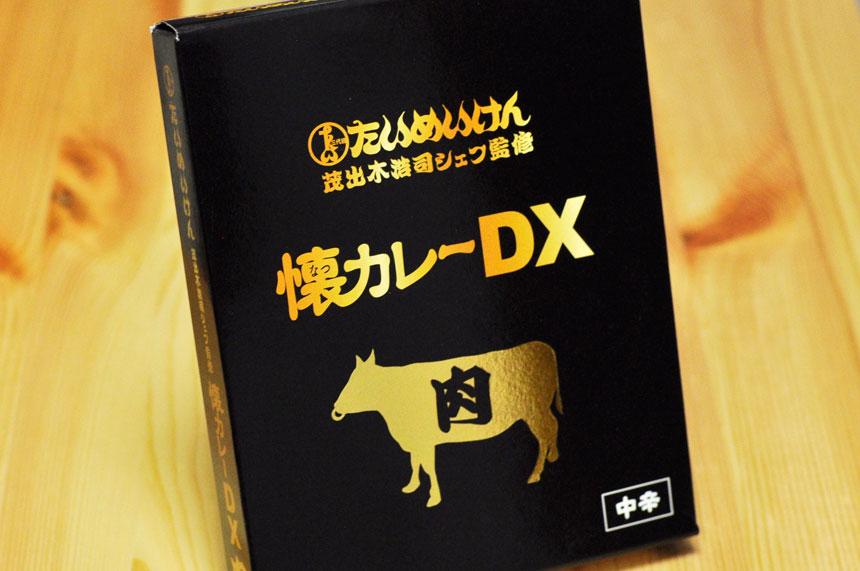 たいめいけん茂出木浩司シェフ監修懐カレーDX パッケージ