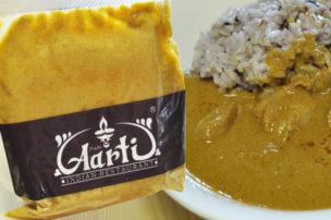 インドカレーのお店神戸アールティー 冷凍カレー パッケージ