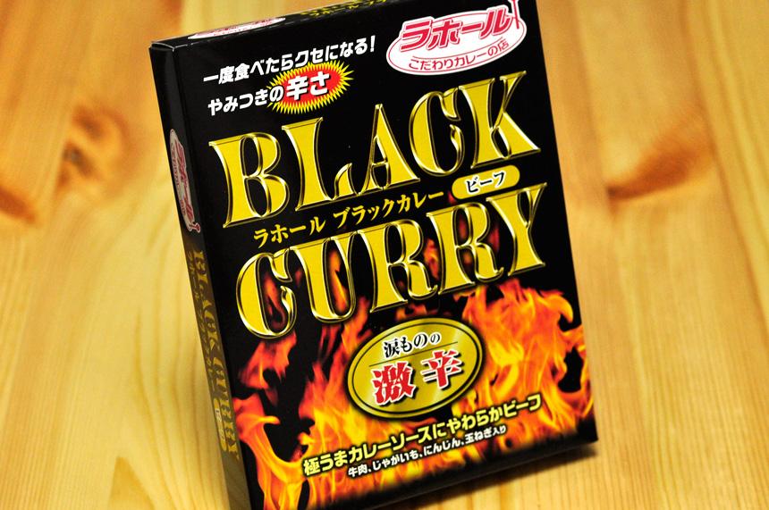 ラホール BLACK CURRY ビーフ パッケージ