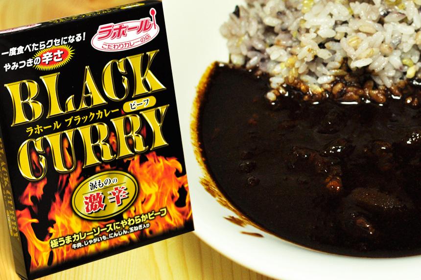 ラホール レトルトカレー BLACK CURRY ビーフ