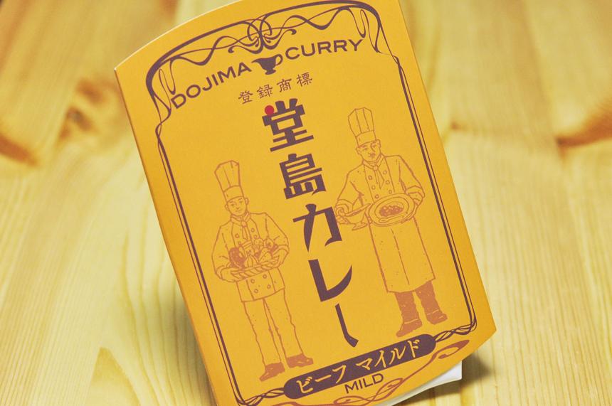 堂島カレー インスタントカレー ビーフカレー おしゃれなパッケージ