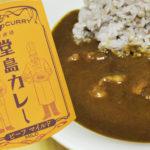 堂島カレー インスタントカレー ビーフ マイルド
