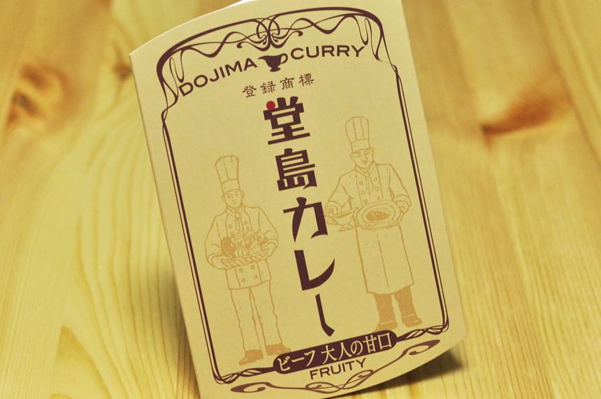 堂島カレー ビーフ オトナの甘口 おしゃれなパッケージ