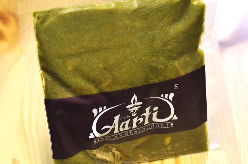 インドカレーの店アールティー 緑がちょっとグロいパッケージ