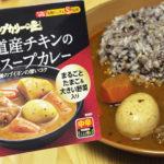 ハウス食品 スープカリーの匠 北海道産チキンの濃厚スープカレー
