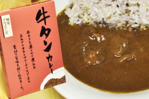 柿安 牛タンカレー パッケージ