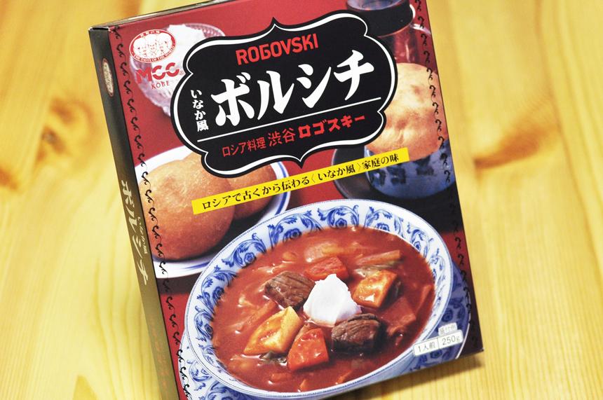 ロシア料理 渋谷ゴロスキー ボルシチ パッケージ