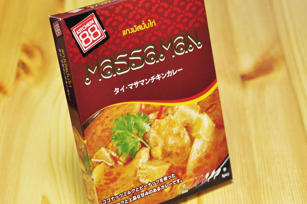 キッチン88 タイ・マサマンチキンカレー パッケージ