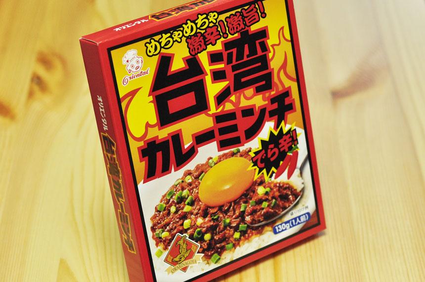 オリエンタル レトルトカレー 台湾カレーミンチ パッケージ