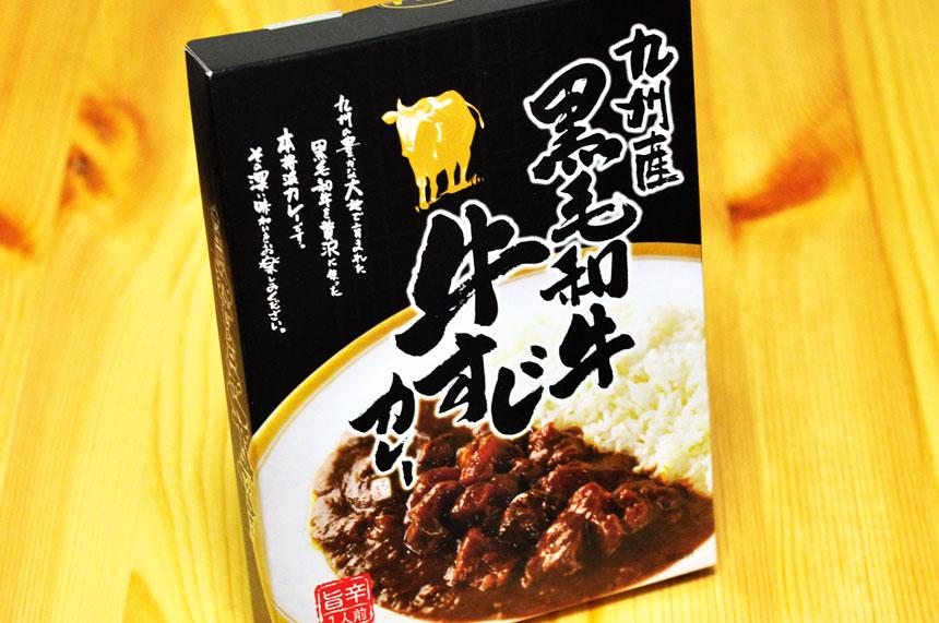 九州産 黒毛和牛 牛すじカレー パッケージ