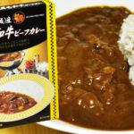 しょっぱい!宮崎県 都城産 黒毛和牛ビーフカレー
