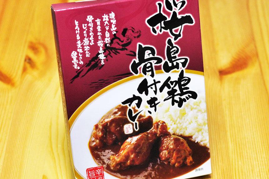 桜島鶏骨付きカレー パッケージ