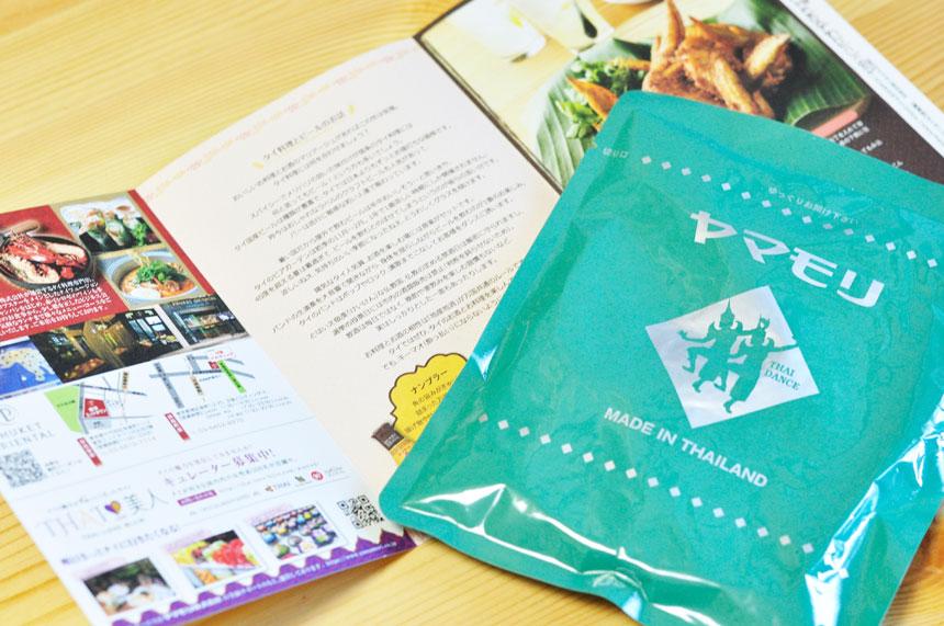 ヤマモリレトルトカレー 通常版のレトルトパウチと同封物