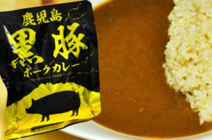 鹿児島黒豚ポークカレー レトルトカレー パッケージ