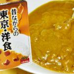 小さい牛肉が美味しい 昔ながらの東京・洋食カレー