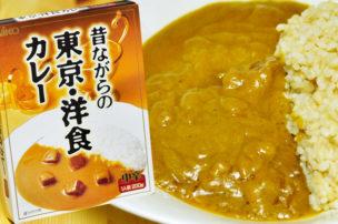 昔ながらの東京洋食カレー レトルトカレー パッケージ