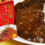 ご飯がススム濃ゆいカレー、名古屋コーチンカレー