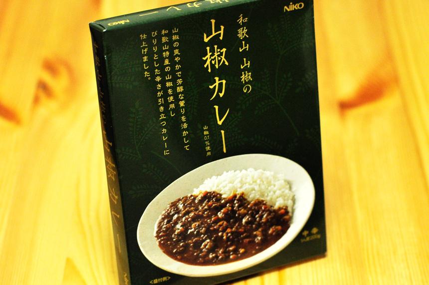 和歌山山椒の山椒カレー パッケージ