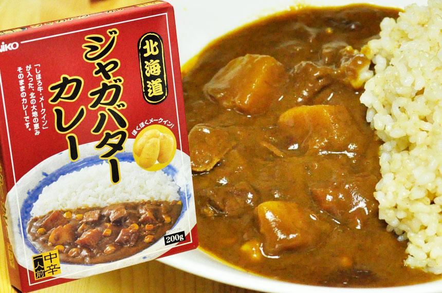 しほろ牛が美味しい 北海道ジャガバターカレー