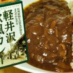 具が柔らか&コリコリの軽井沢欧風カレー